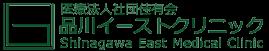 医療法人社団佳有会 品川イーストクリニック Shinagawa East Medical Clinic