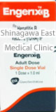 B型火炎ワクチン Engerix-B