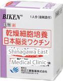 日本脳炎ワクチン