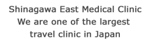 Shinagawa East Medical Clinic is one of the largest travel clinic in japan