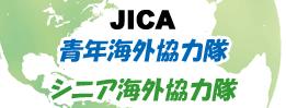 JICA海外協力隊健康審査 委託医療機関